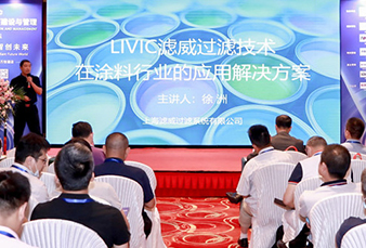 LIVIC Participate in the 3rd Coatings Industry Smart Factory Construction and Management Forum